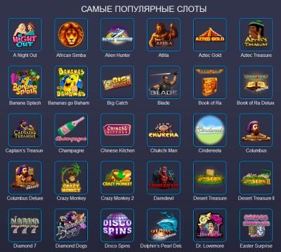 Вулкан игровые автоматы играть бесплатно - клуб Вулкан онлайн!