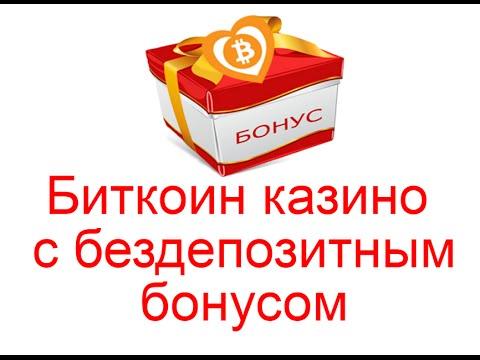 Казино Криптовалют С Бонусом — DRIVE2